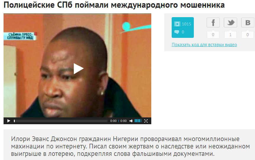 Nigerian scammer Ilori Evans Johnson (Илорская Эванс), under arrest